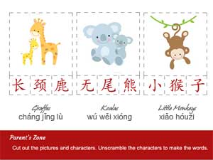 Chinese for giraffe, koalas, monkeys