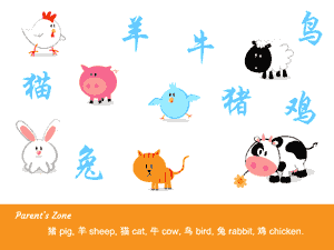 Learn Animal Chinese characters with a pair-off game